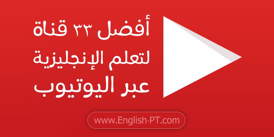 أفضل قنوات اليوتيوب الأجنبية لتعلم اللغة الإنجليزية 33 قناة مميزة