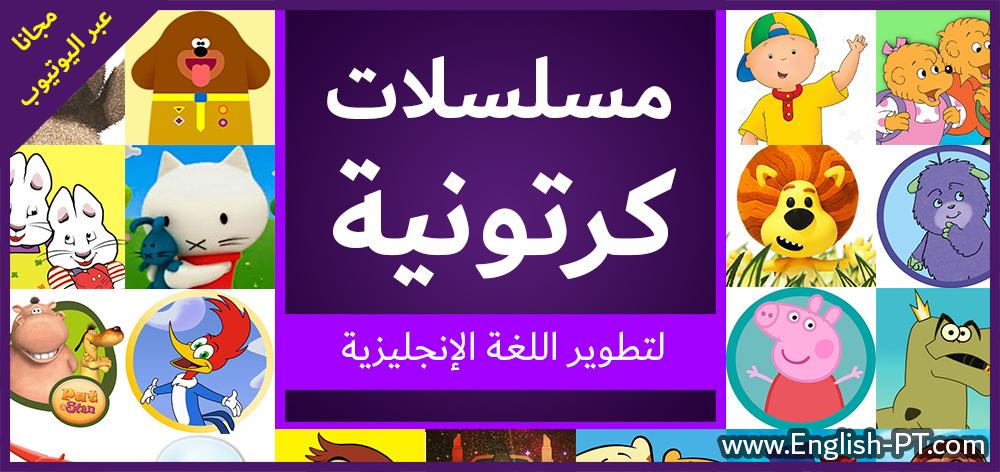 الشهور الميلادية بالترتيب بالعربية والانجليزية وتسميتها في الوطن العربي