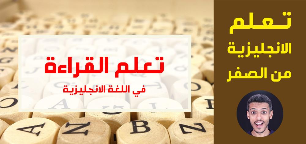 تعلم اللغة الانجليزية من الصفر   مسار القراءة والتهجئة - مدونة اللغة  الانجليزية